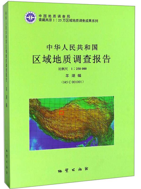中华人民共和国区域地质调查报告(比例尺1:250000 羊湖幅I45 C 001001)
