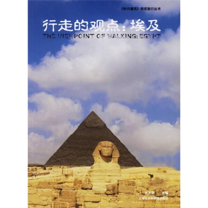 行走的观点:埃及