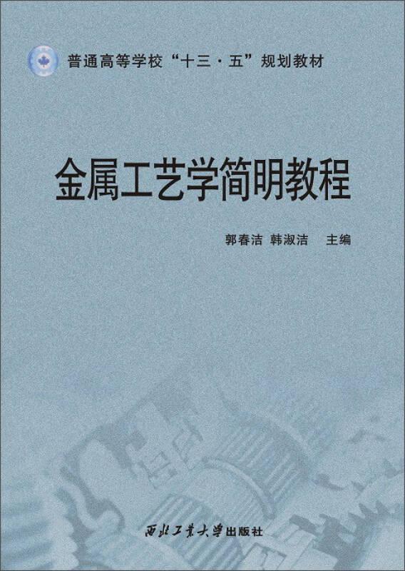 """金属工艺学简明教程/普通高等学校""""十三五""""规划教材"""