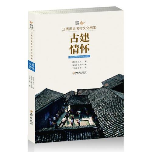 美丽乡愁---江西历史名村文化档案·古建情怀