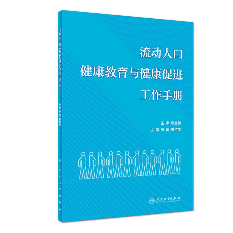 流动人口健康教育与健康促进工作手册