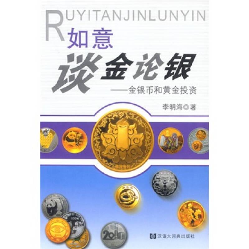 如意谈金论银:金银币和黄金投资