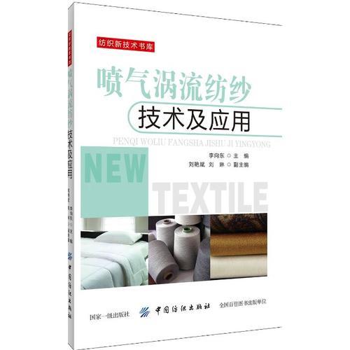 喷气涡流纺纱技术及应用