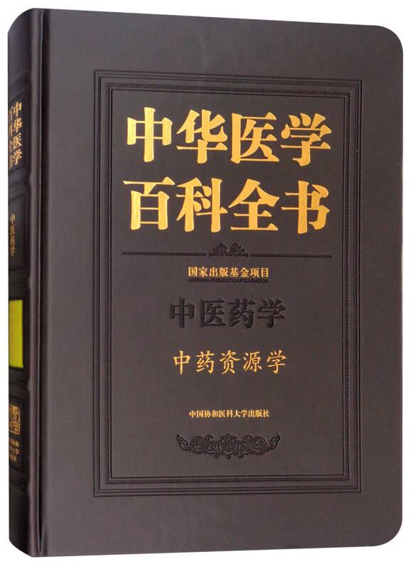 中华医学百科全书:中药资源学