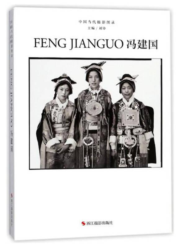 冯建国/中国当代摄影图录