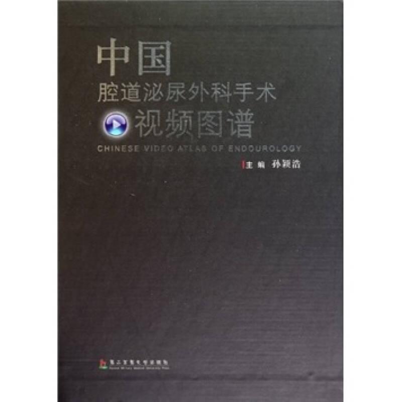 中国腔道泌尿外科手术视频图谱