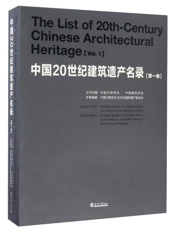 中国20世纪建筑遗产名录(第1卷)