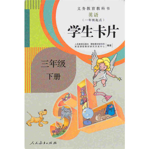 义务教育教科书 英语(一年级起点)学生卡片 三年级 下册
