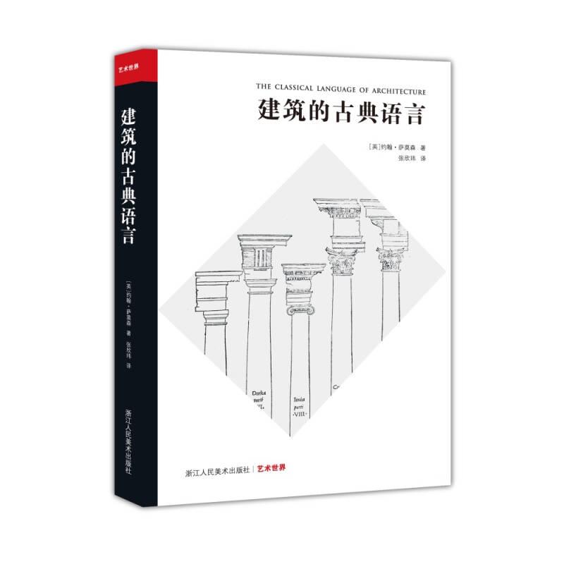艺术世界:建筑的古典语言