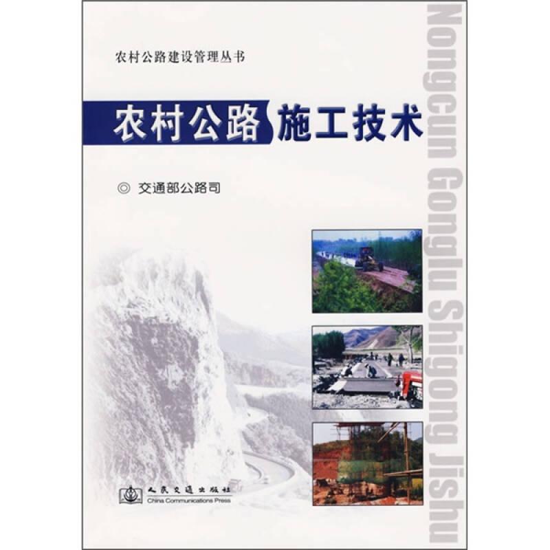 农村公路施工技术