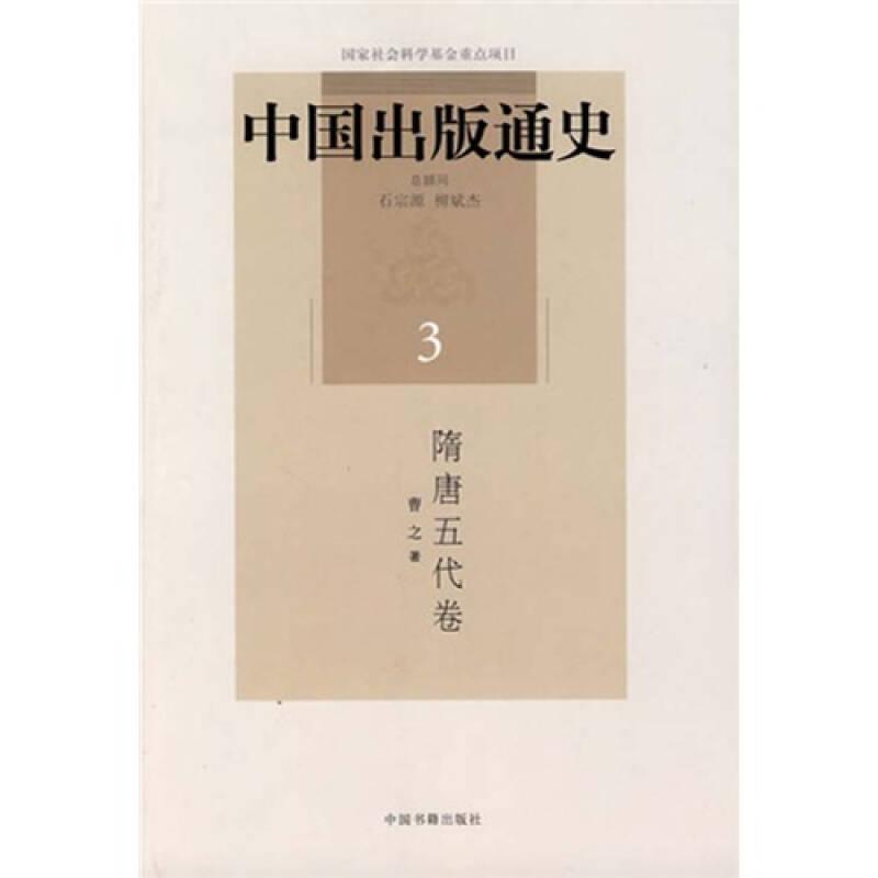 中国出版通史(隋唐五代卷)(3)