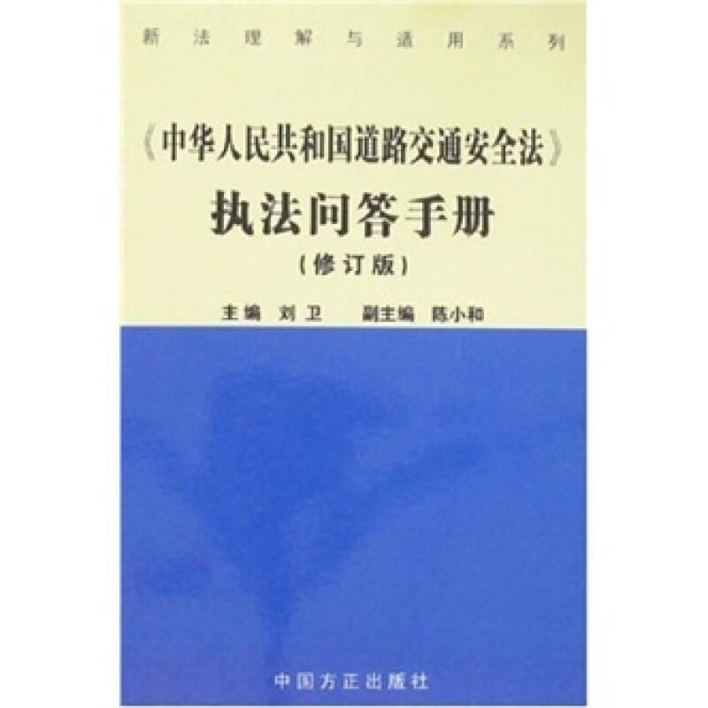 新法理解与适用系列:中华人民共和国道路交通安全法执法问答手册(修订版)