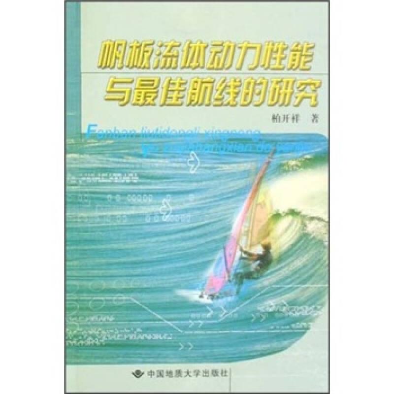 帆板流体动力性能与最佳航线的研究