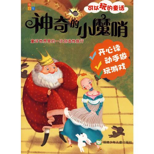 神奇的小魔哨——可以玩的童话