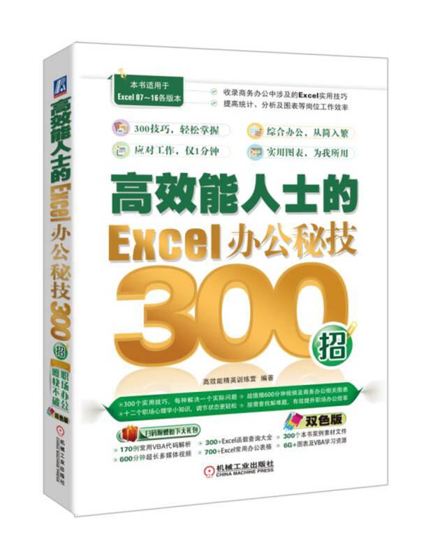 高效能人士的Excel办公秘技300招
