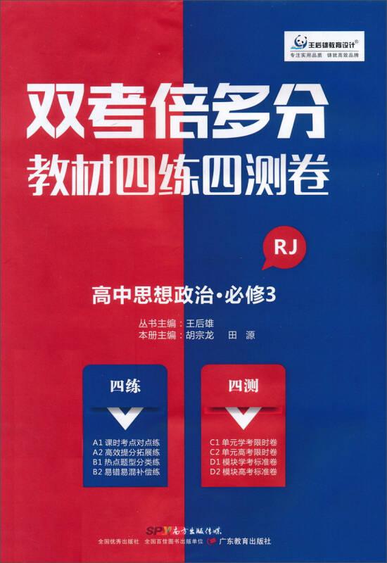 双考倍多分 教材四练四测卷:思想政治(必修3 RJ)