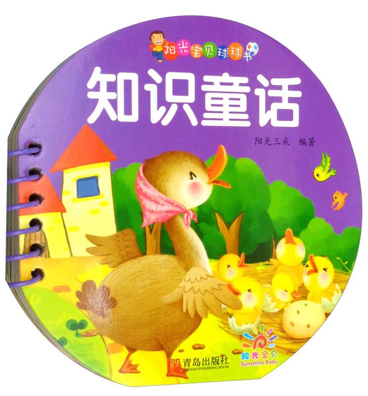阳光宝贝 0-3岁启蒙认知球球书:知识童话