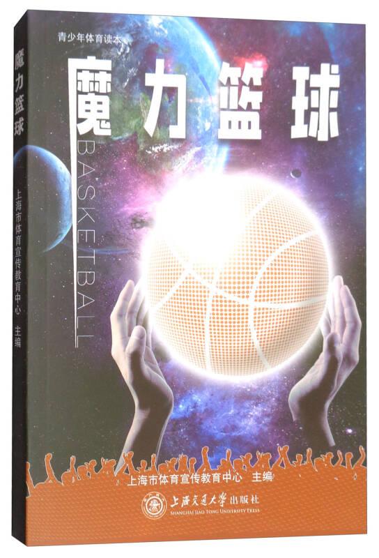 魔力篮球/青少年体育读本