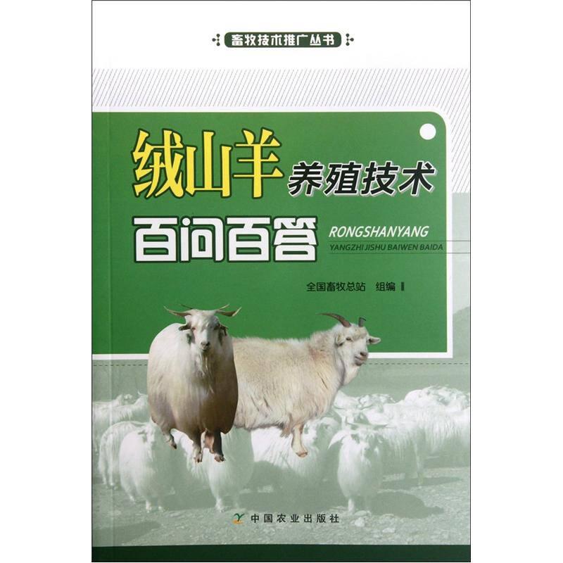 绒山羊养殖技术百问百答
