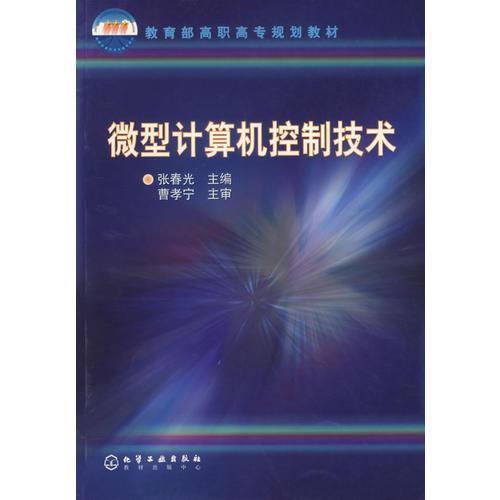 微型计算机控制技术/教育部高职高专规划教材