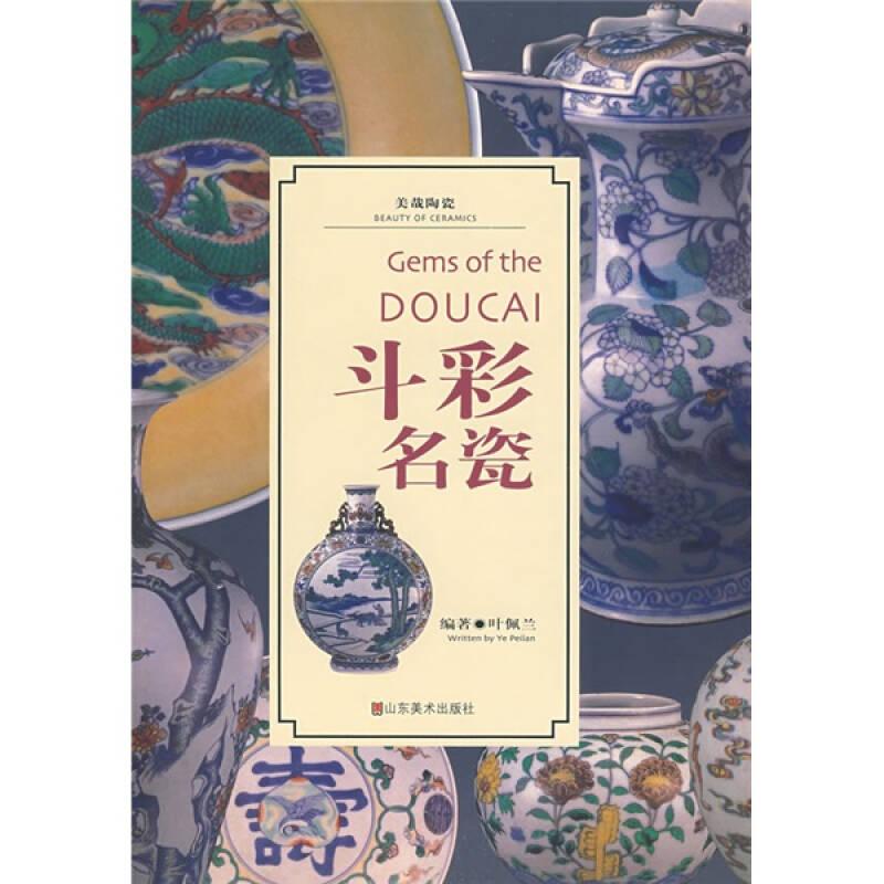 美哉陶瓷:斗彩名瓷