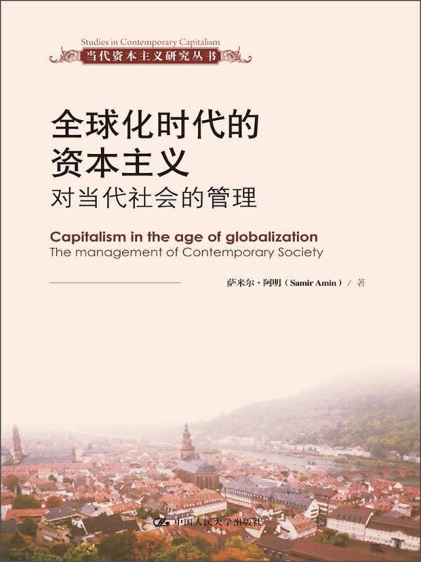 全球化时代的资本主义