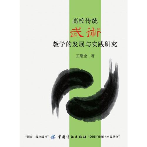 高校传统武术教学的发展与实践研究