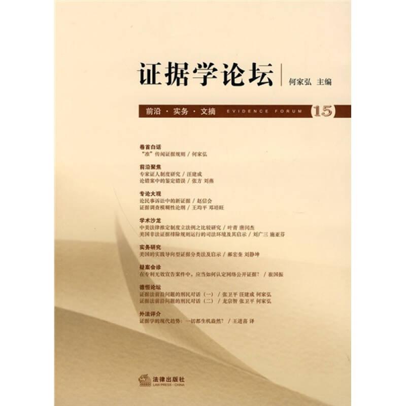 证据学论坛(第15卷)