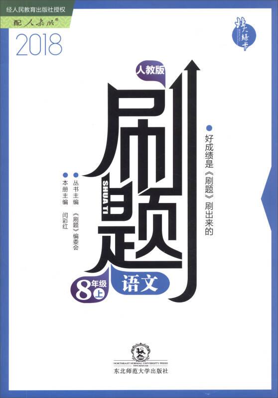 刷题:语文(八年级上 配人教版 2018)