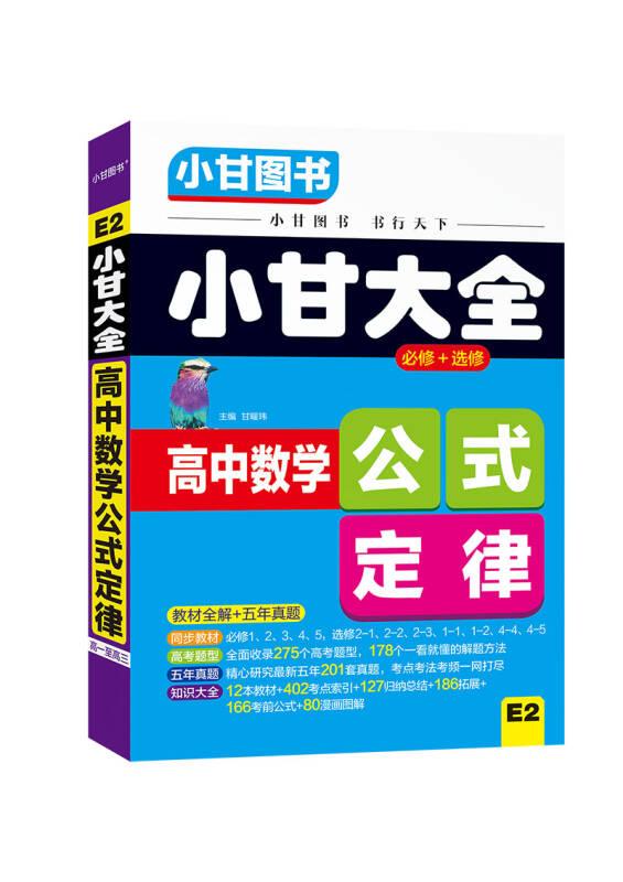 2019小甘大全 高中数学公式定律(E2)