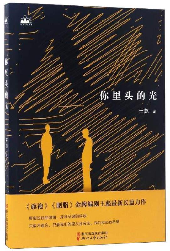 山外山长篇小说丛书:你里头的光