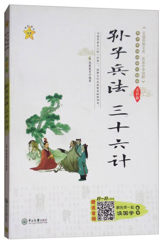 孙子兵法 三十六计(全彩版)