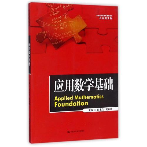应用数学基础(21世纪高职高专规划教材·公共课系列)