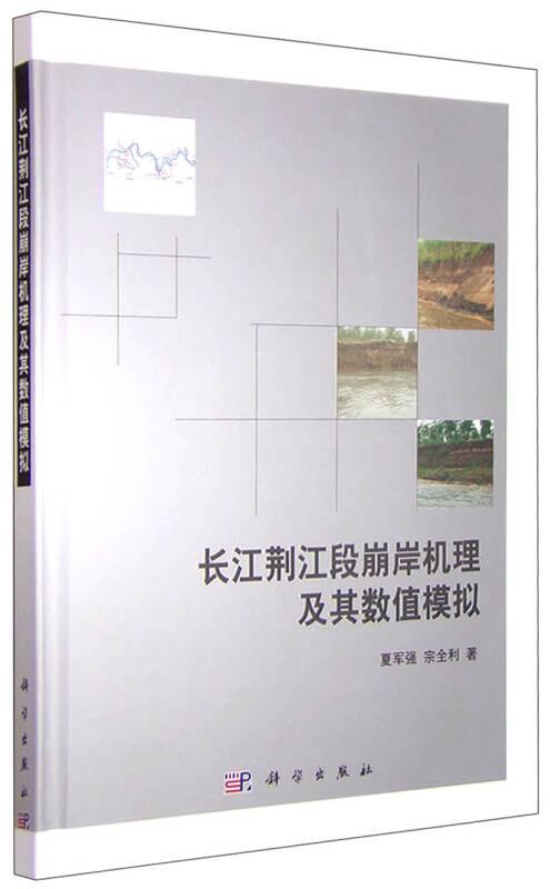 长江荆江段崩岸机理及其数值模拟
