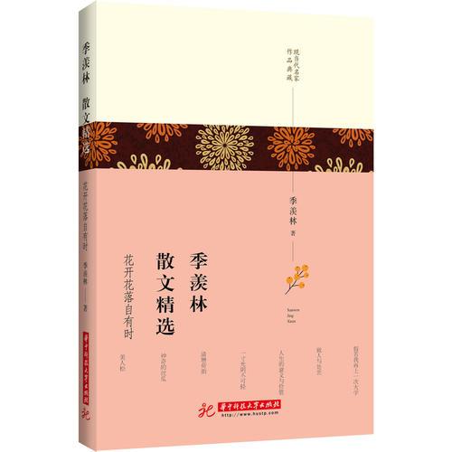 季羡林散文精选:花开花落自有时
