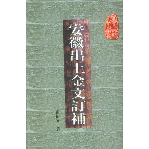 安徽出土金文订补——安徽古籍丛书