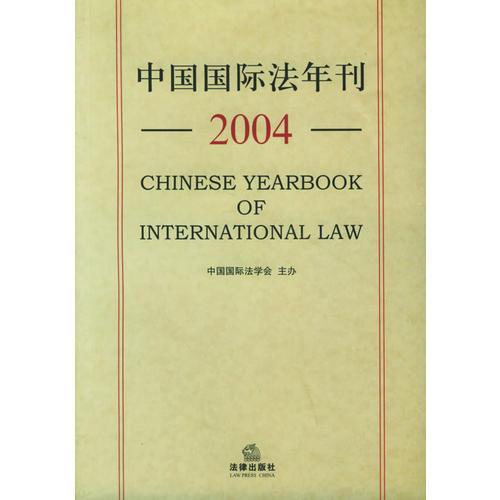 中国国际法年刊·2004