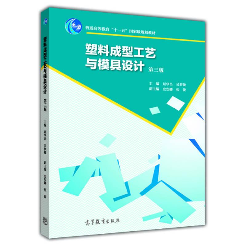 """塑料成型工艺与模具设计(第3版)/普通高等教育""""十一五建筑设计分为几类图片"""