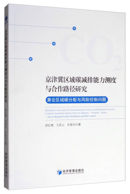 京津冀区域碳减排能力测度与合作路径研究:兼论区域碳分配与风险控制问题