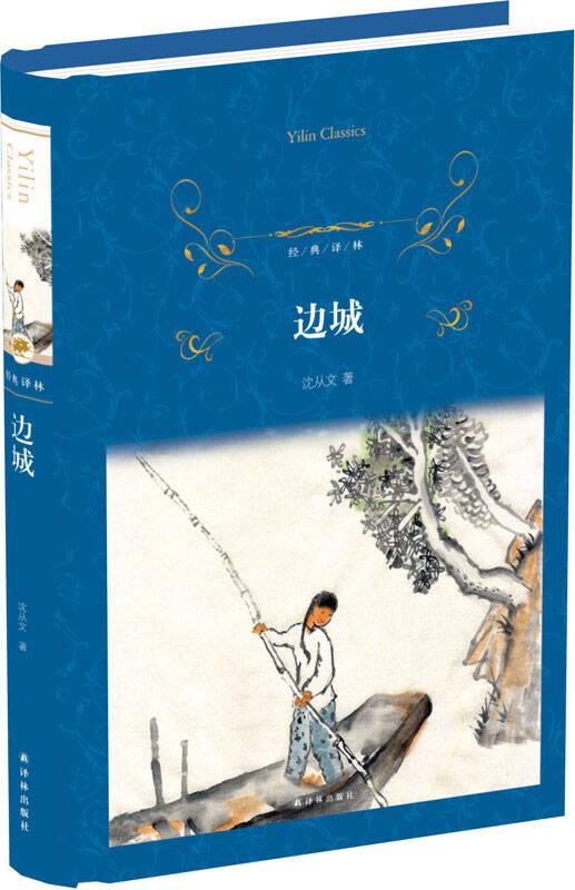 经典译林:边城