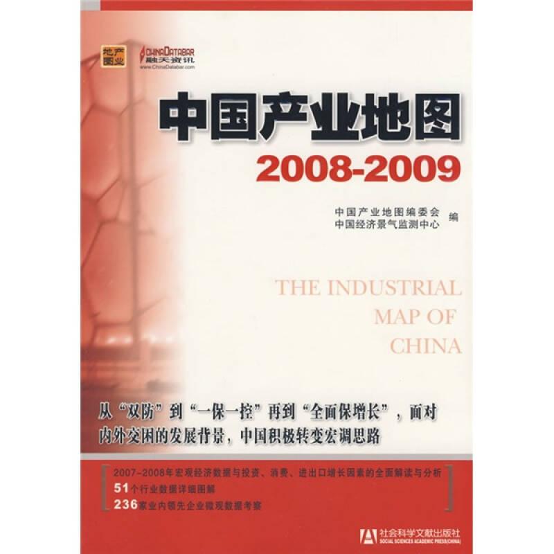 中国产业地图2008-2009