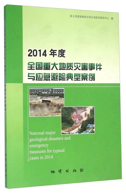 2014年度全国重大地质灾害事件与应急避险典型案例