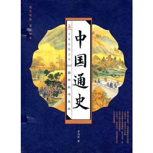 中国通史(线装版 全四册)