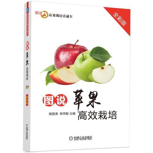 图说苹果高效栽培(全彩版)