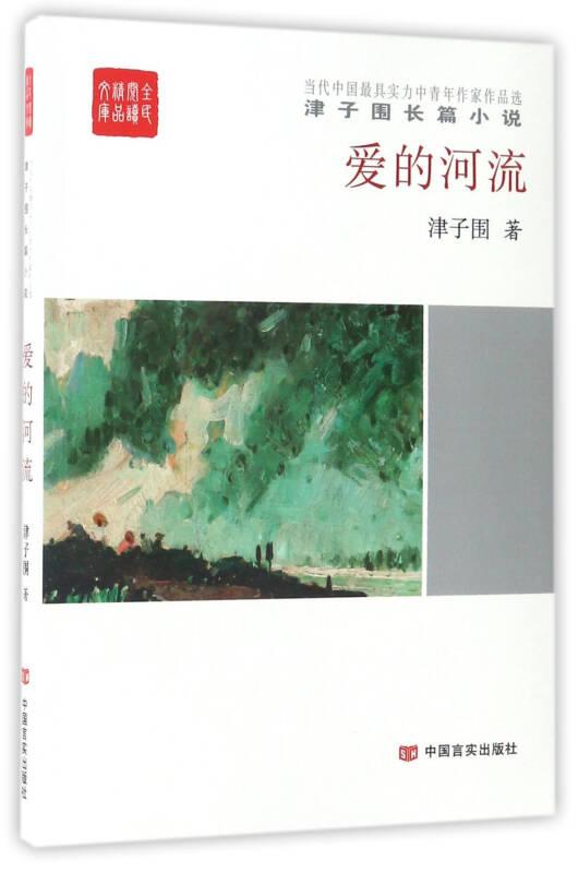 全民阅读精品文库·津子围长篇小说:爱的河流