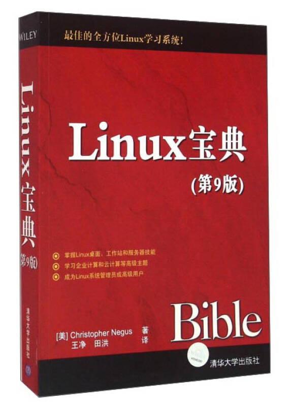 Linux宝典(第9版)