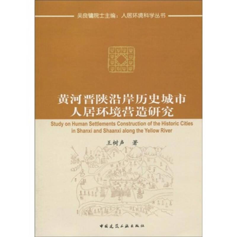黄河晋陕沿岸历史城市人居环境营造研究