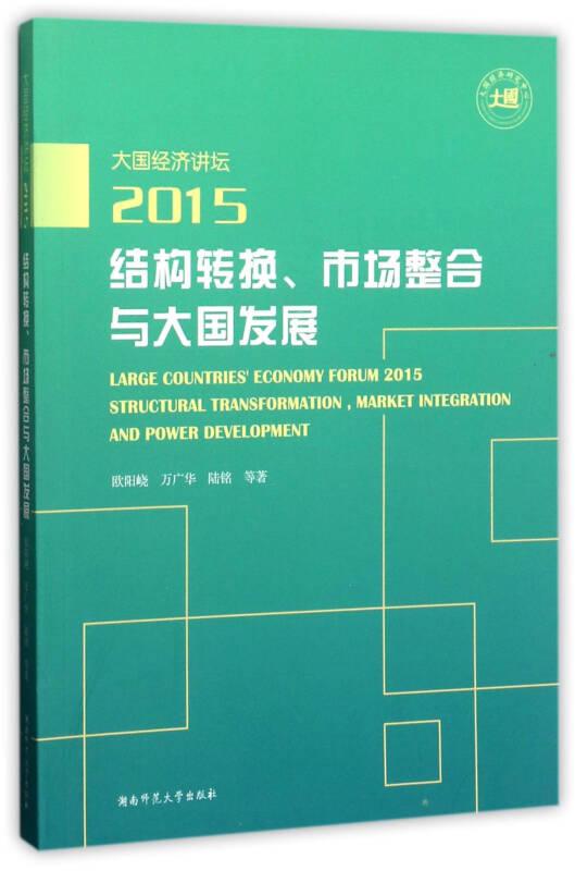 结构转换、市场整合与大国发展(大国经济讲坛2015)