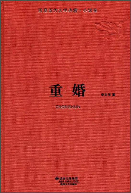 陇原当代文学典藏·小说卷:重婚