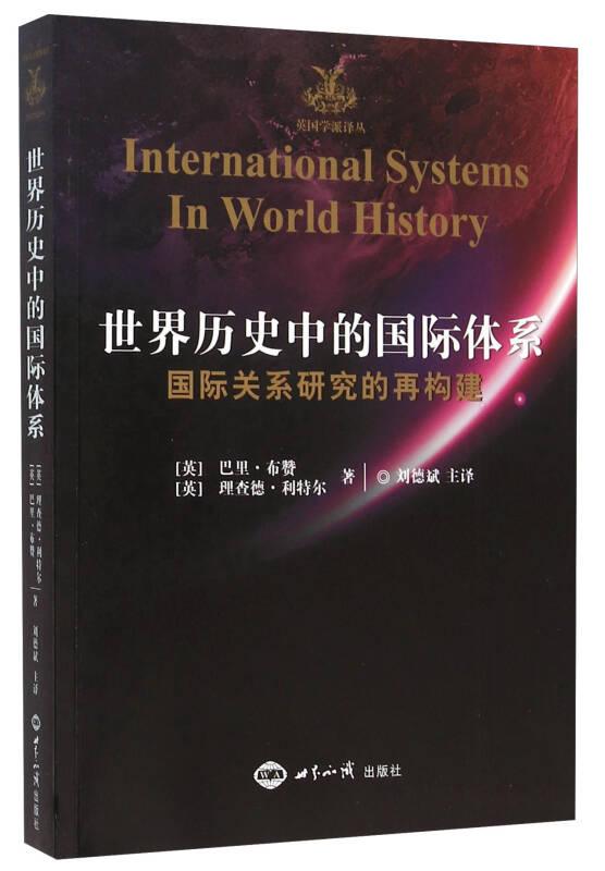 世界历史中的国际体系(国际关系研究的再构建)/英国学派译丛